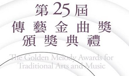 第25屆傳藝金曲獎頒獎典禮即日起開放索票