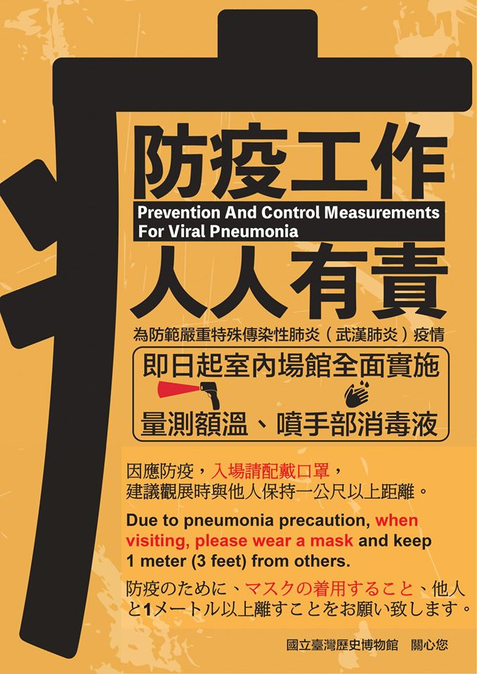 COVID-19 prevention guide for indoor, outdoor events in Taiwan