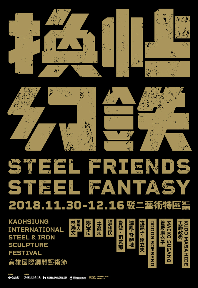 'Kaohsiung International Steel & Iron Sculpture Festival'