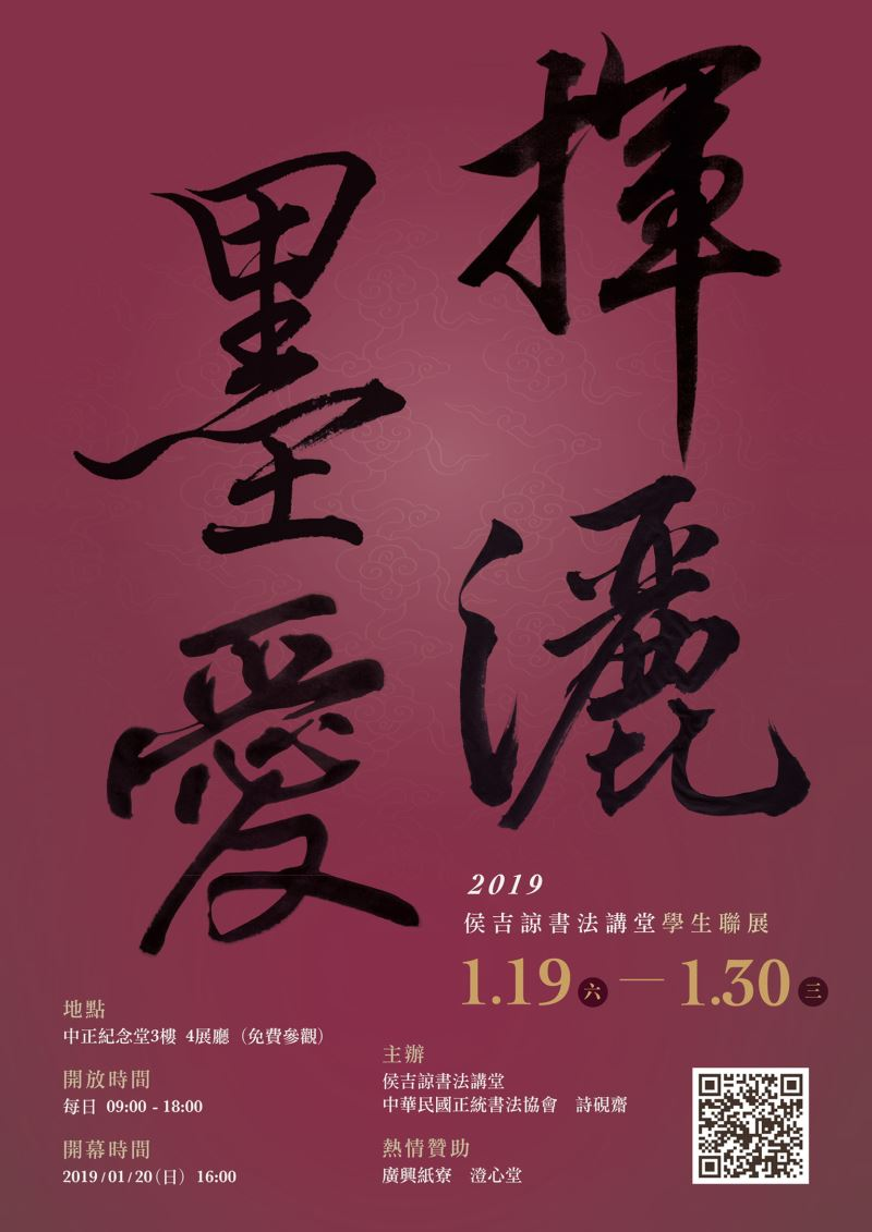 108年【侯吉諒書法講堂】學生聯展