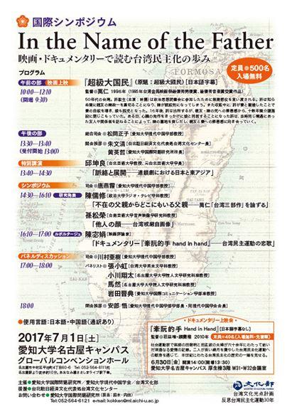 国際シンポジウム:In the Name of the Father  映画・ドキュメンタリーで読む台湾民主化の歩み