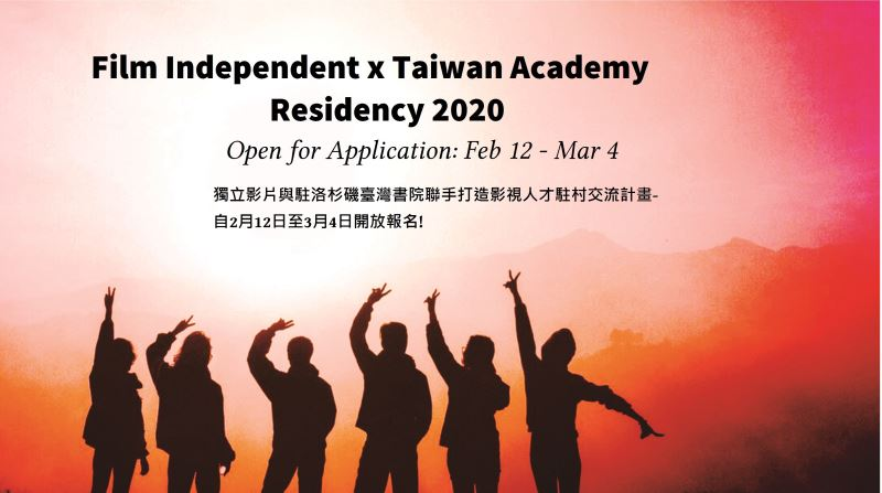 Film Independent x Taiwan Academy Residency 2020 application is now open: Feb 12- Mar 4!