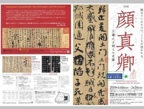 日本初公開 故宮博物院所蔵の名書、東博で来年1月~2月に展示