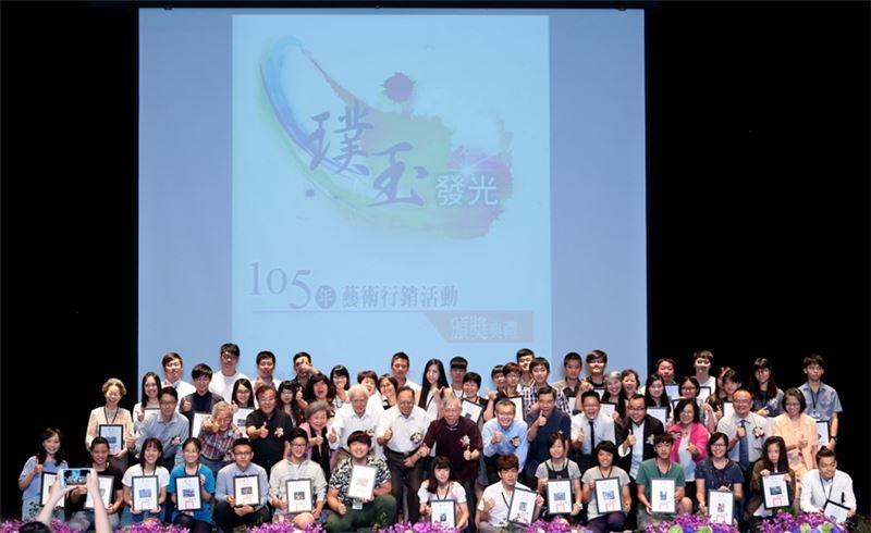 「璞玉發光-105年藝術行銷活動」頒獎典禮暨得獎作品巡迴展閃耀啟程!