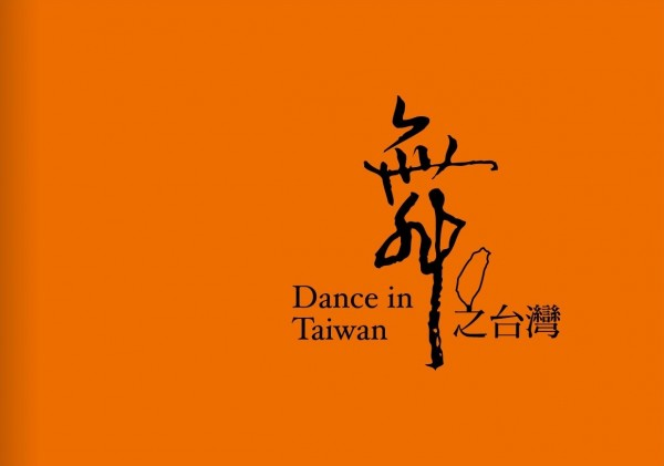 Taiwanese dancers to perform in biennial Dusseldorf festival
