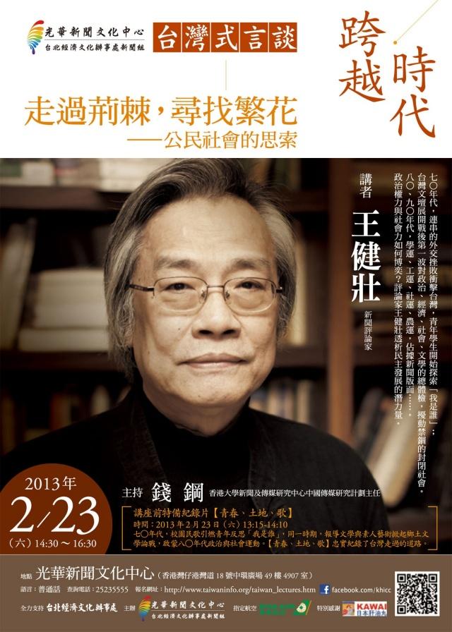 王健壯談「走過荊棘,尋找繁花-公民社會的思索」