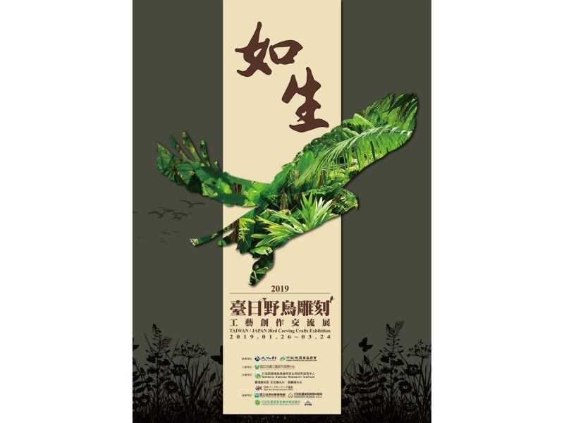 如生─2019臺日野鳥雕刻工藝創作交流展