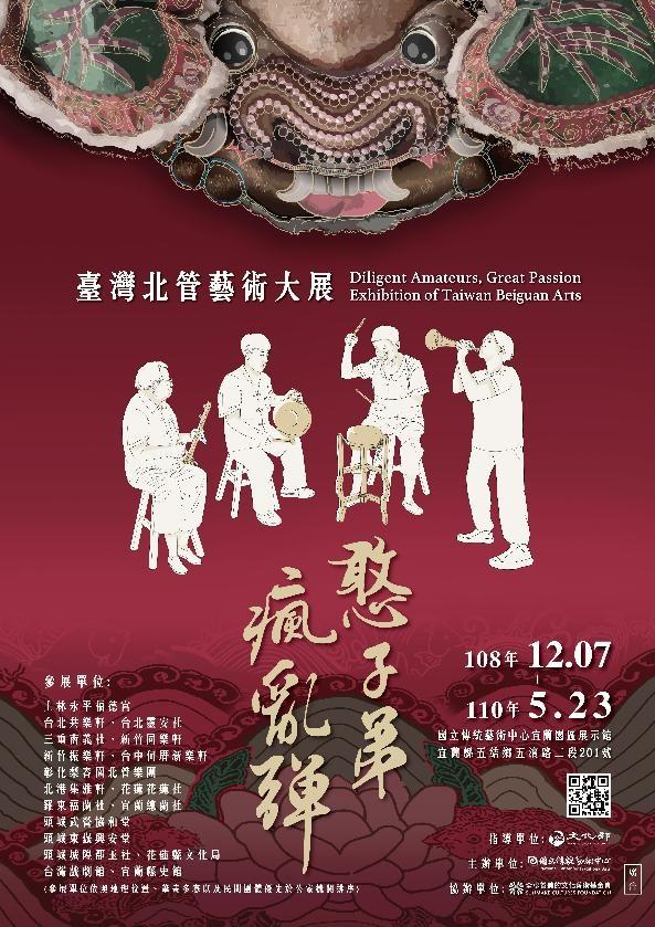 Exposition « Disciples diligents, grande passion : les arts Beiguan de Taiwan »