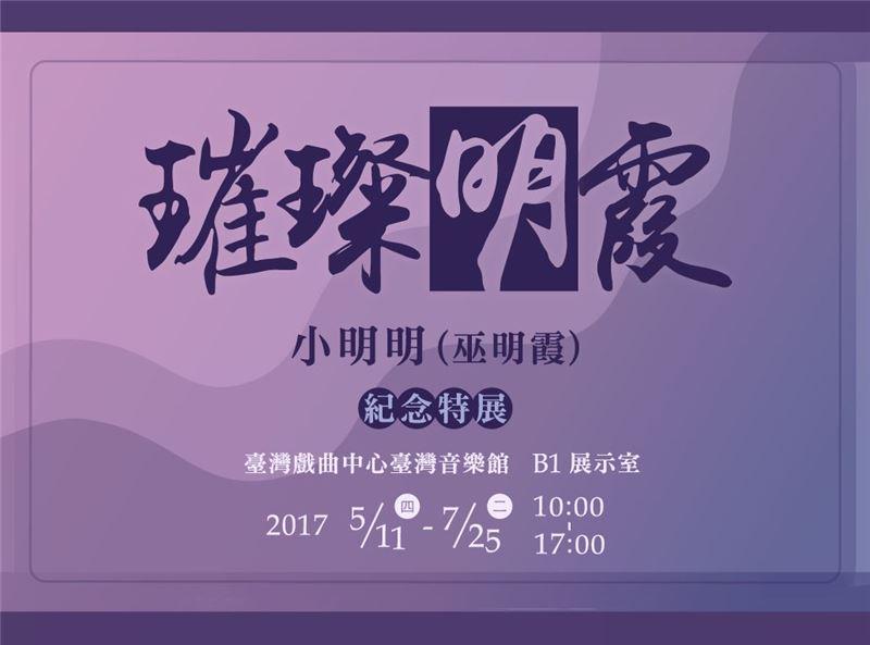 璀璨明霞──2017小明明(巫明霞)紀念特展