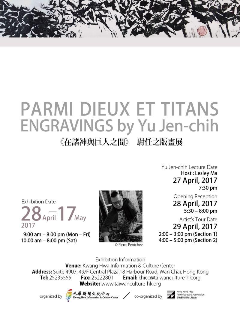 旅法台灣藝術家尉任之首次香港個展《在諸神與巨人之間》