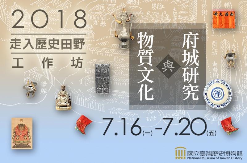 2018年「走入歷史田野——物質文化與府城研究」工作坊
