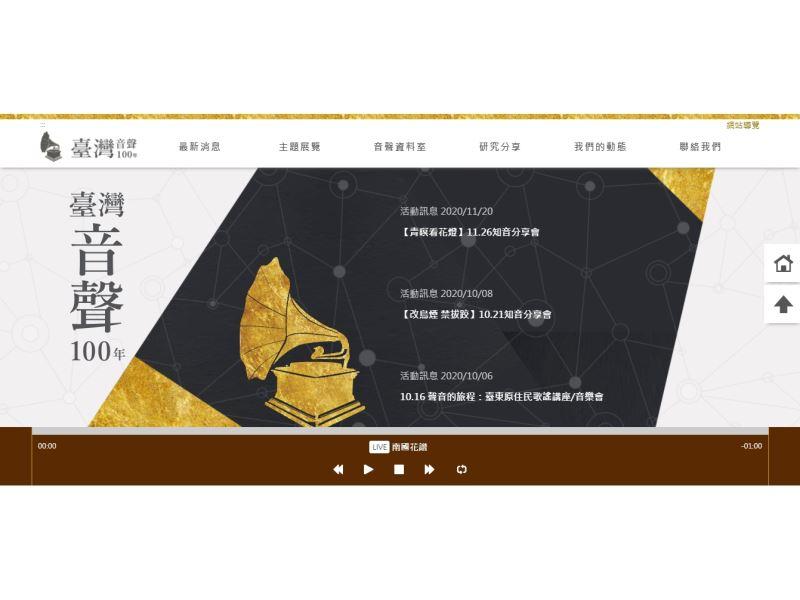 臺灣音聲100年