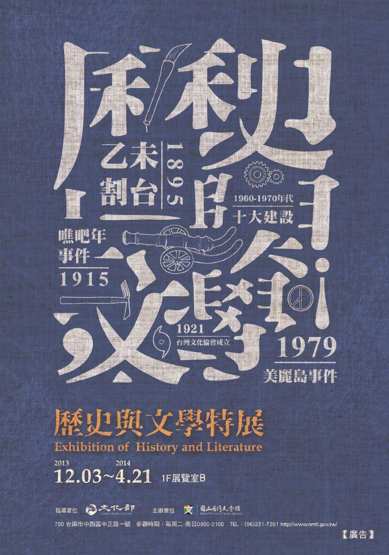 'Exhibition of History & Literature'