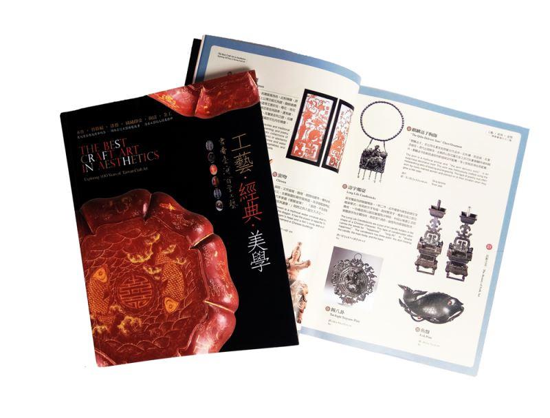 工藝‧經典‧美學-盡看臺灣百年工藝導覽手冊