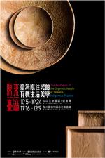 原來臺灣:台灣原住民的有機生活美學