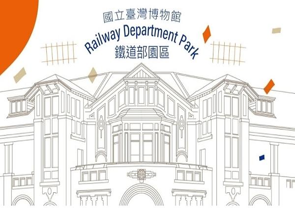 臺博館鐵道部園區系列活動