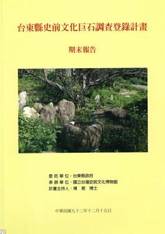 台東縣史前巨石文化調查登錄計畫期末報告