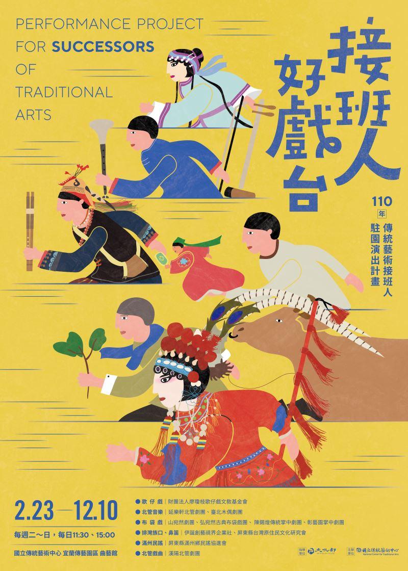 110年傳統藝術接班人—駐園演出計畫