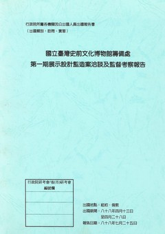 第一期展示設計監造案洽談及監督考察報告