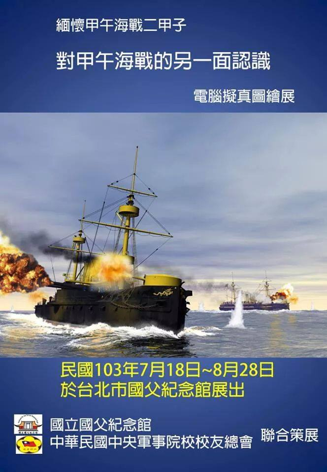 'Revisiting the First Sino-Japanese War 120 Years Later'
