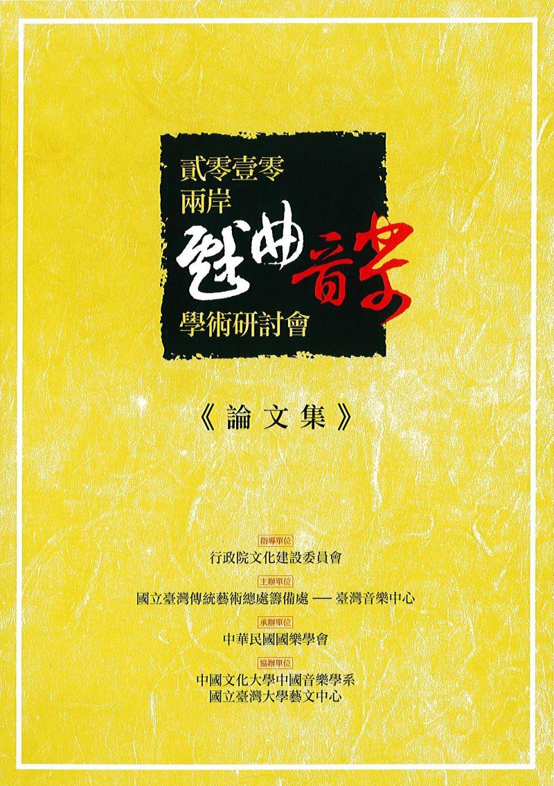 貳零壹零兩岸戲曲音樂學術研討會論文集