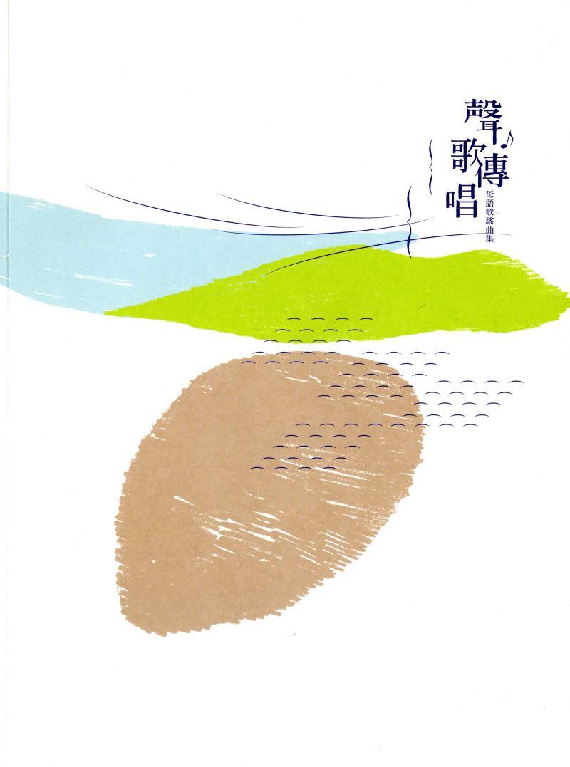 聲歌傳唱-母語歌謠曲集(樂譜)