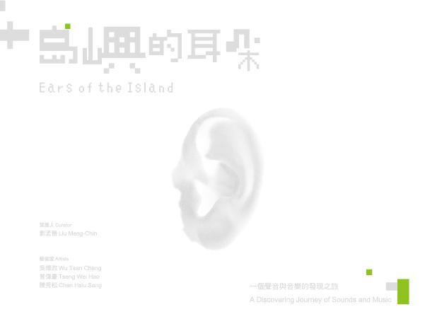 島嶼的耳朵—臺灣音樂新媒體互動特展