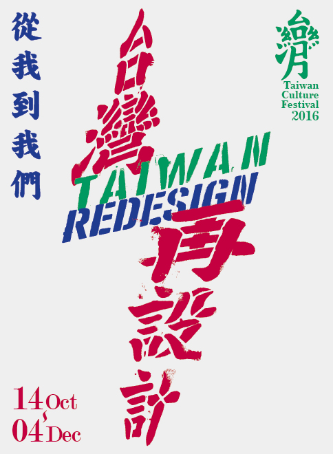 2016台灣月 贈言