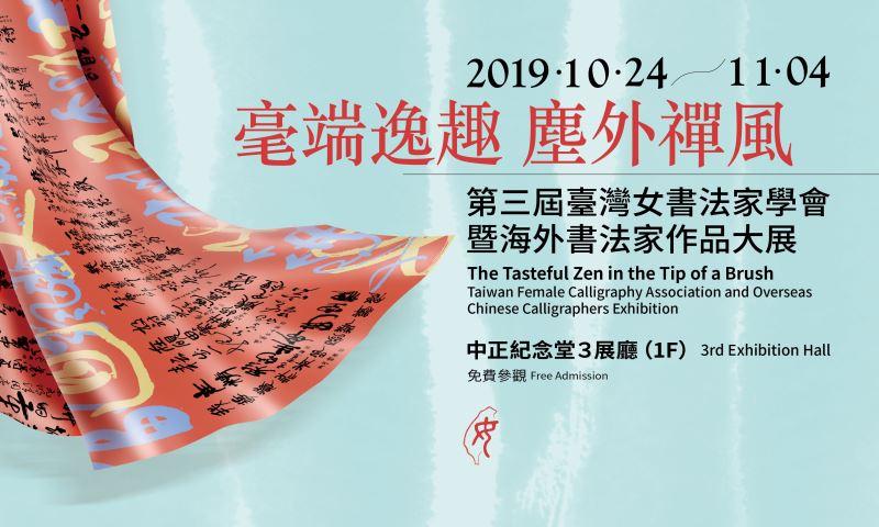 第三屆臺灣女書法家學會暨海外書法家作品大展