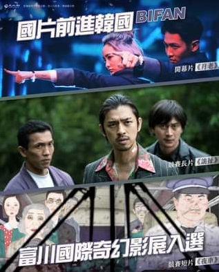 Works by Taiwanese filmmakers to feature at Bucheon Int'l Fantastic Film Festival