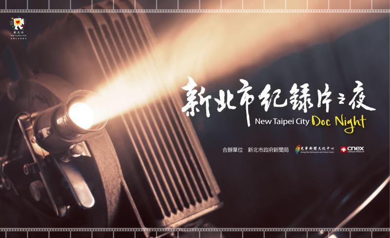 【新北市紀錄片之夜】