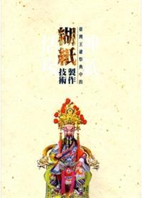 神氣活現-臺灣王爺祭典中的糊紙製作技術