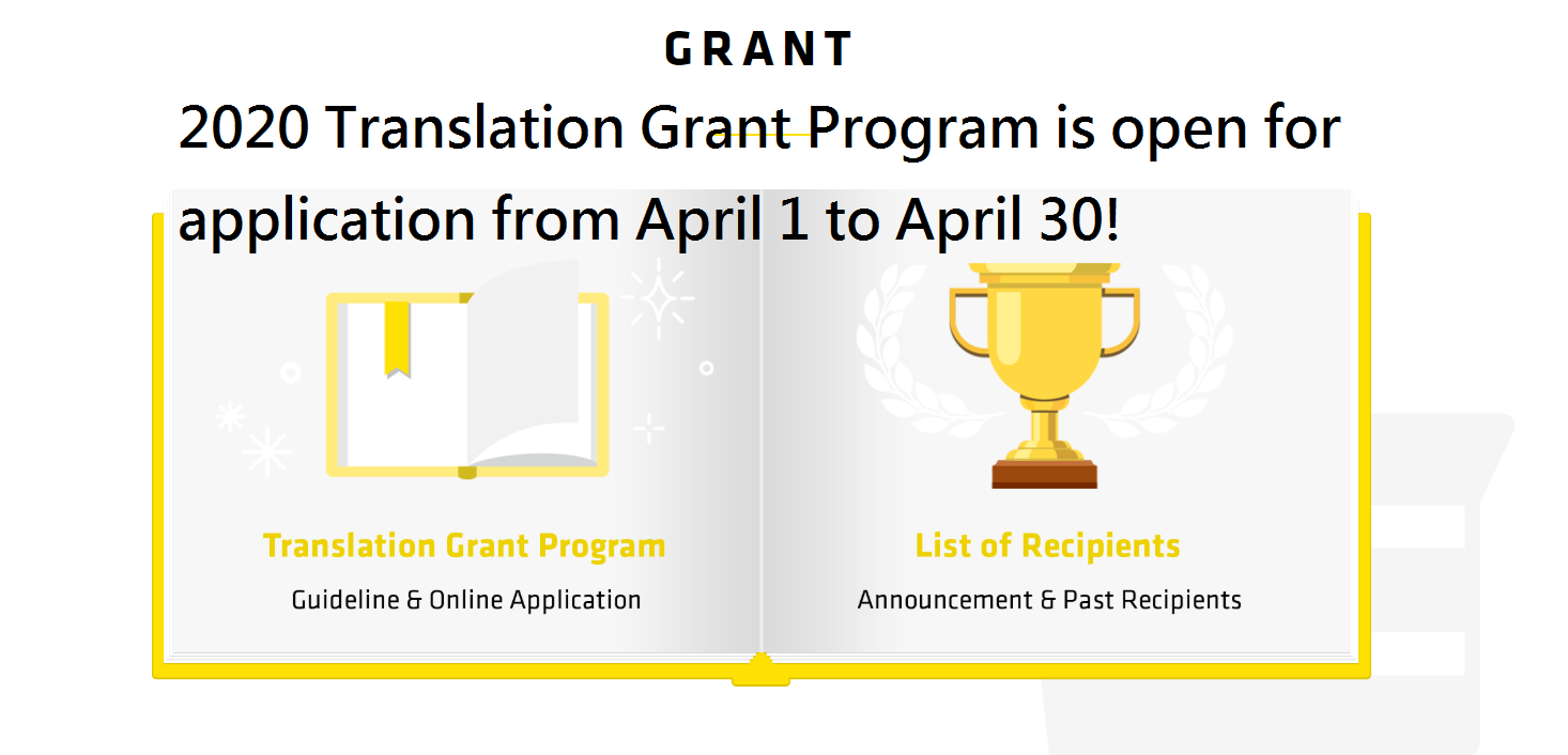 2020 Translation Grant Program is open for application from April 1