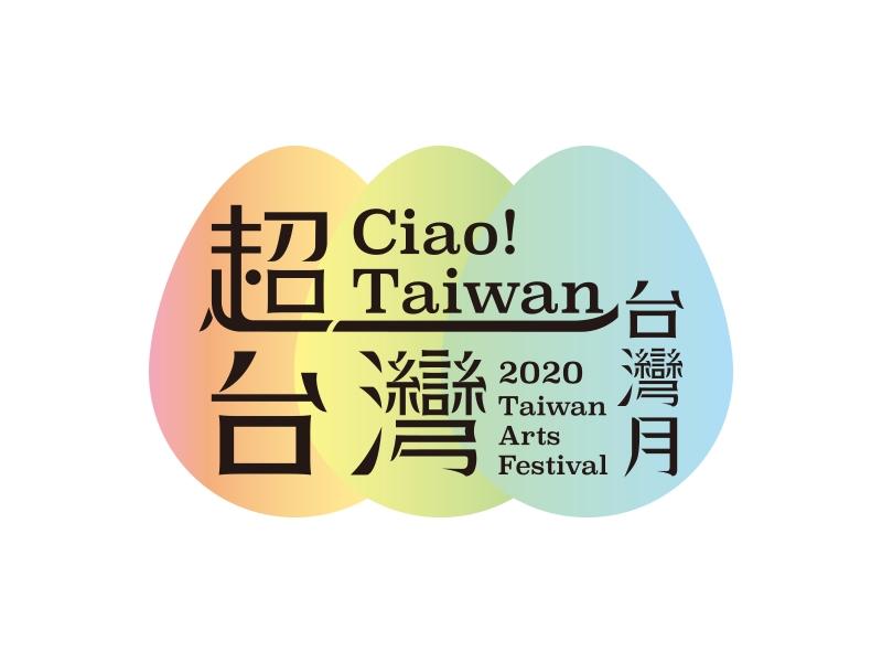 2020台灣月-超‧台灣 新聞稿