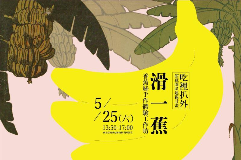 滑一蕉:香蕉絲手作體驗工作坊