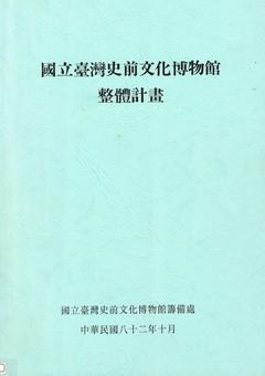 國立臺灣史前文化博物館整體計畫