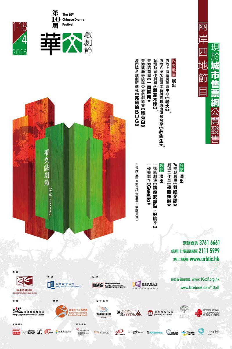 第十屆華文戲劇節
