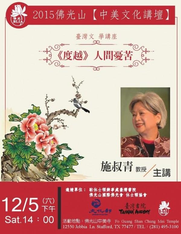 Acclaimed writer Shih Shu-ching to visit Houston