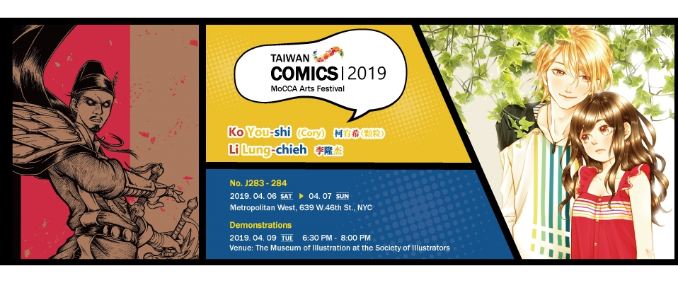 NYC festival, workshop to feature two Taiwan comic artists