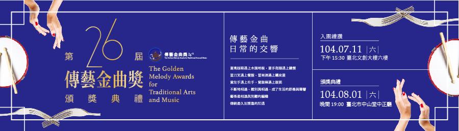 第26屆傳藝金曲獎入圍名單出爐  上揚唱片創始人林敏三張碧夫婦獲出版類特別獎、  歌仔戲前輩藝人呂福祿獲表演類特別獎