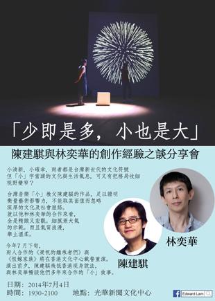 「少即是多,小也是大」:陳建騏與林奕華的創作經驗之談分享會