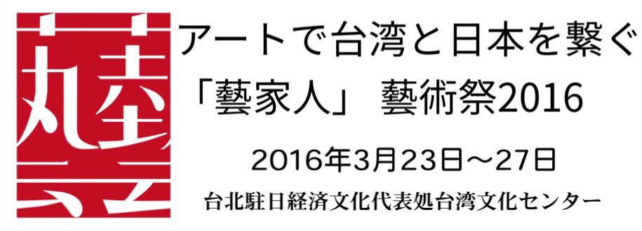 【イベント】アートで台湾と日本を繋ぐ「藝家人」 〜藝術祭2016〜