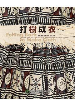打樹成衣:南島語族的樹皮布及其文化