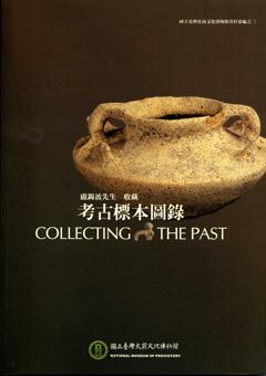 盧錫波先生收藏考古標本圖錄