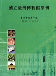 國立臺灣博物館學刊60-1期