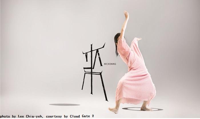 雲門2「來」紐約秋季舞蹈節首演