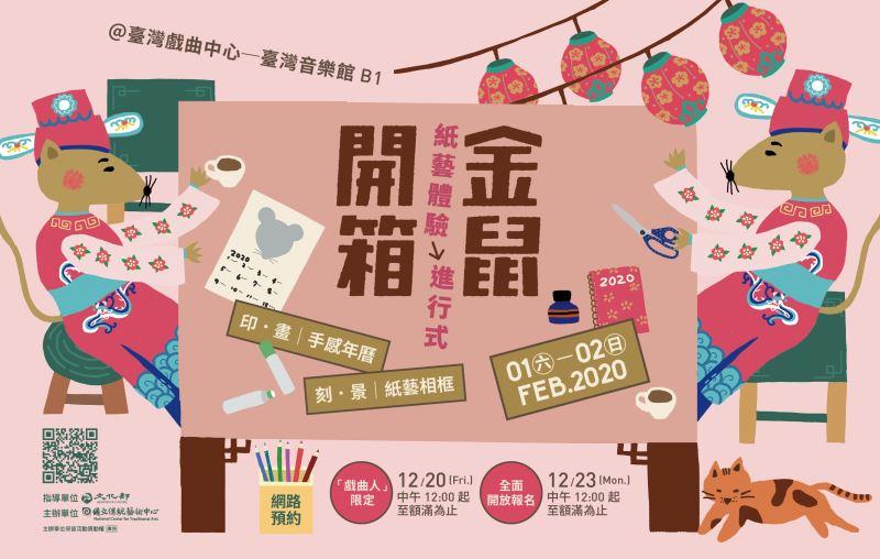 金鼠開箱-紙藝體驗進行式|年節活動