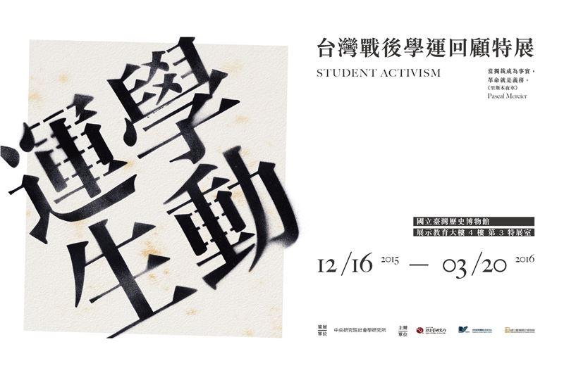 「学動・運生:台湾戦後学生運動の回顧」特別展