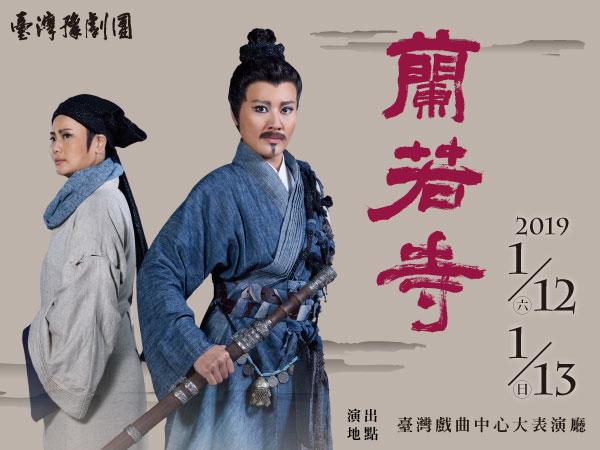 2019/1/12-13新編豫劇{蘭若寺}臺灣戲曲中心,兩廳院熱銷中!