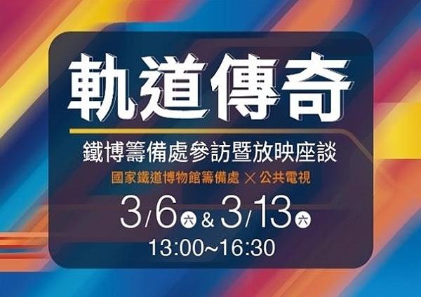 《軌道傳奇》鐵博籌備處參訪暨放映座談